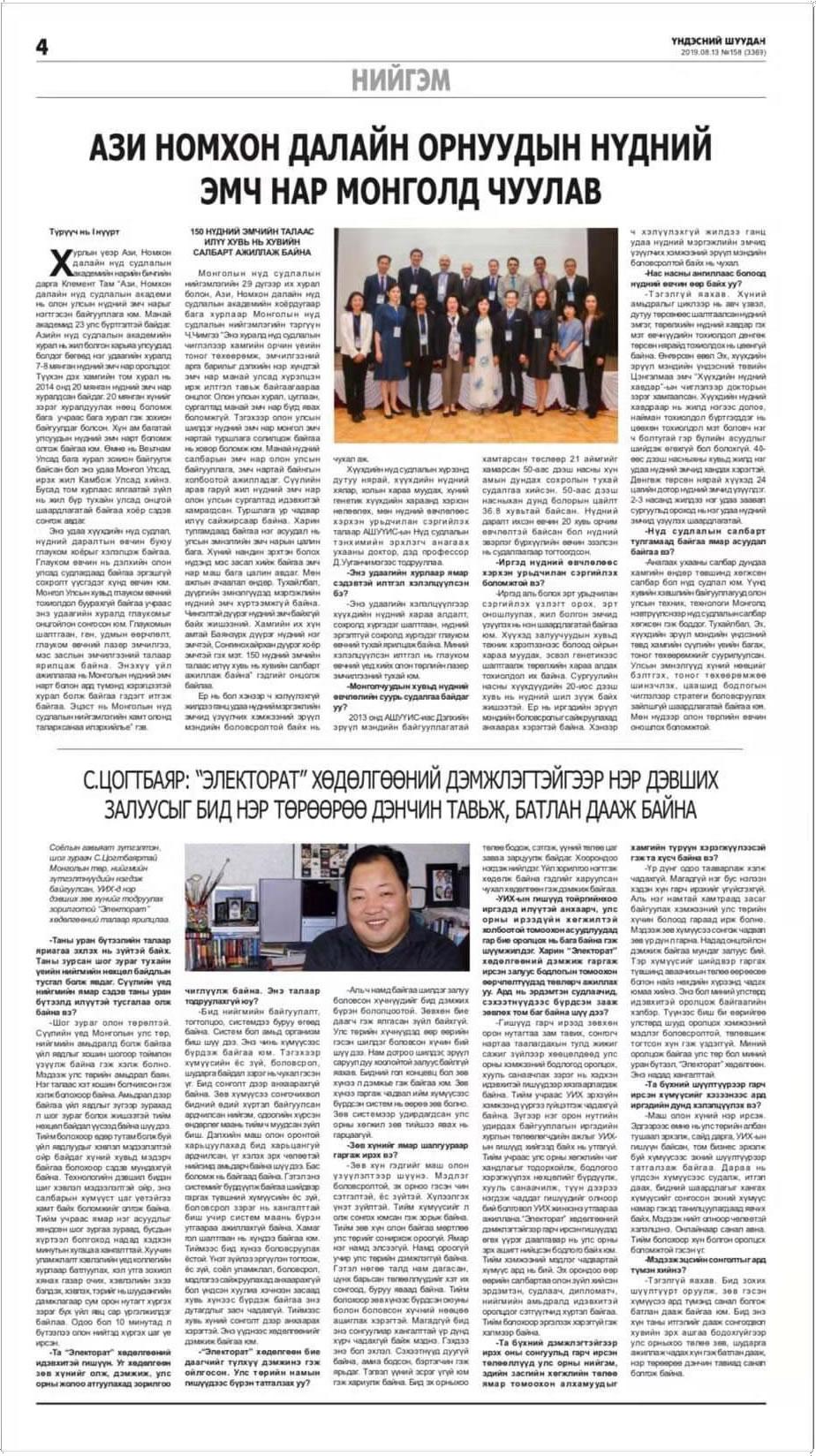 MOS News_20190813b-